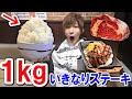 いきなりステーキの肉だけでご飯1kg食べきる!