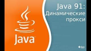 Урок по Java 91: Dynamic Proxy - динамические прокси.