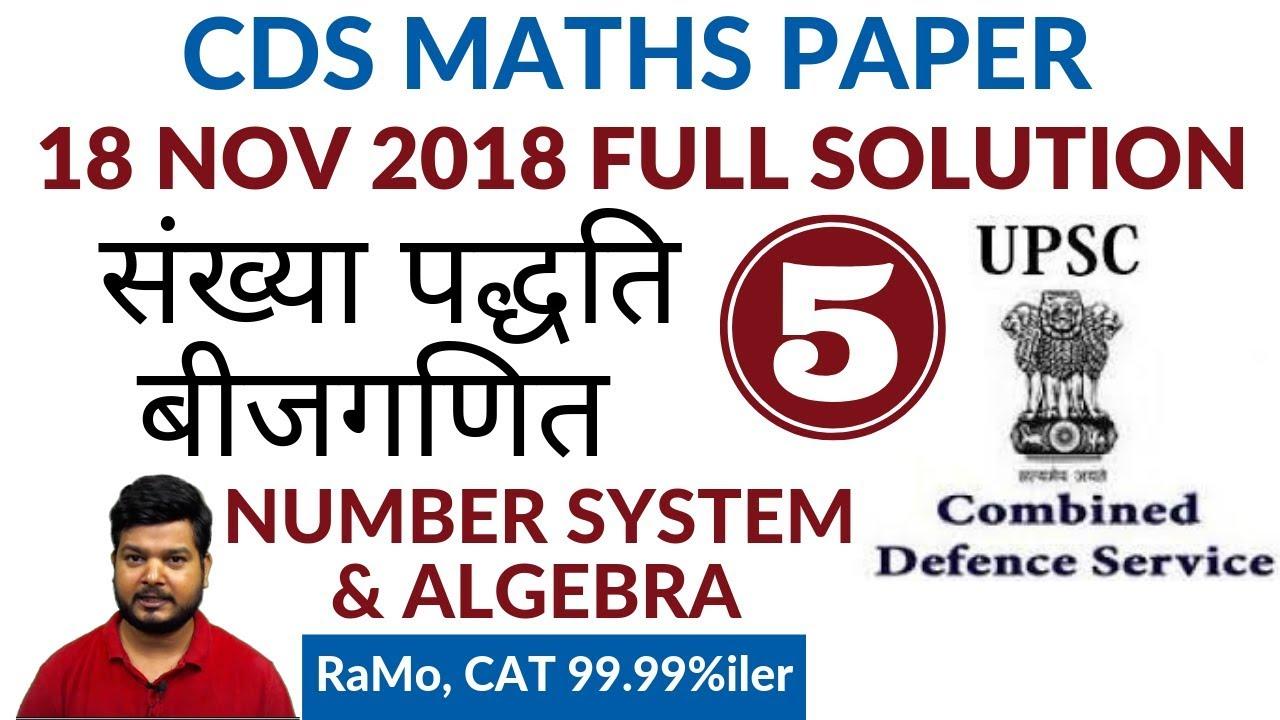 (SSC CGL वाले जरूर देखें ) CDS Exam 18 NOV 2018 Maths Paper Solution #5  Question 42-55