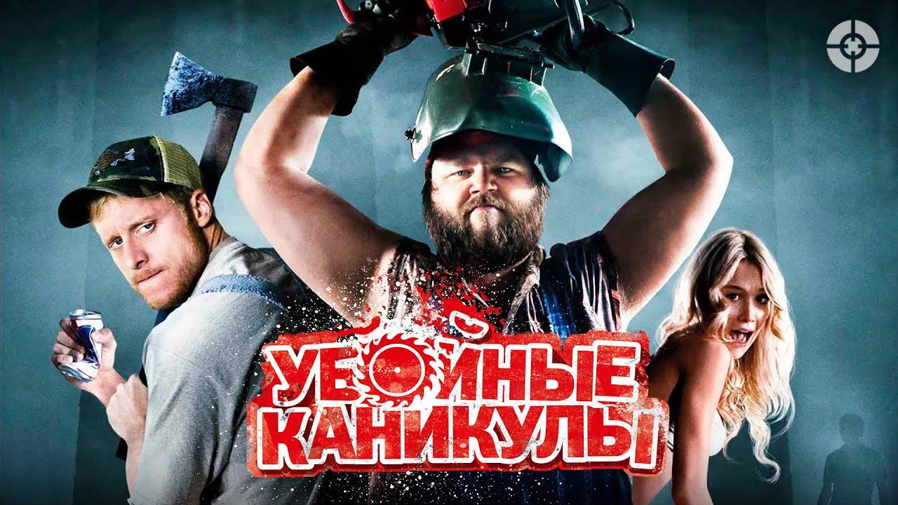 Убойные каникулы / Tucker and Dale vs Evil (2010) / Остроумная пародия на ужастики про маньяков
