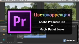 Цветокоррекция в Magic Bullet Looks и Adobe Premiere Pro. Урок.
