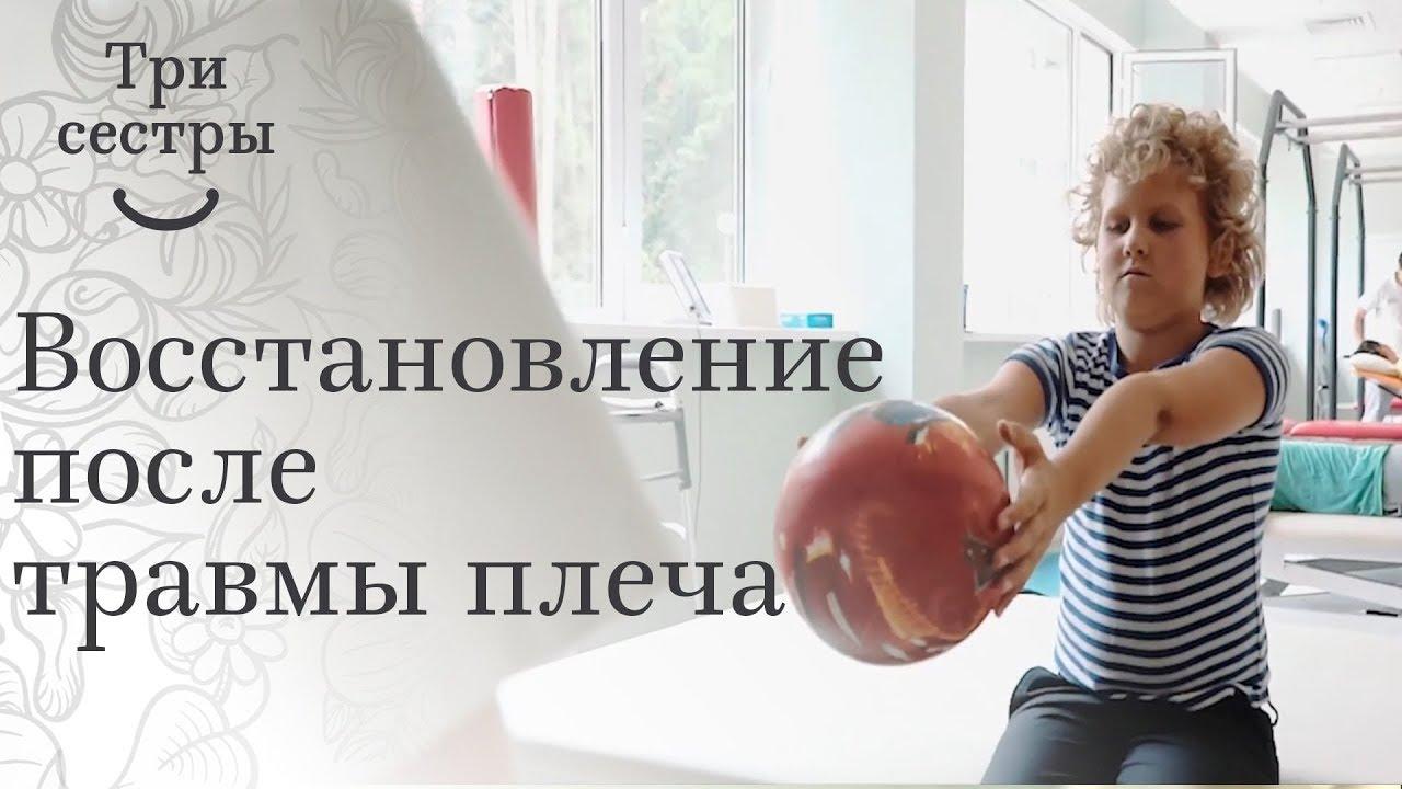 Лфк после перелома плечевого сустава со смещением видео деформация при ложном суставе
