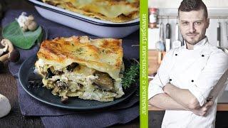 Домашние рецепты -  лазанья с грибами и сыром (видео рецепты, шеф-повар Константин Жук)