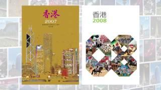 香港特区政府 – 20年同心创前路