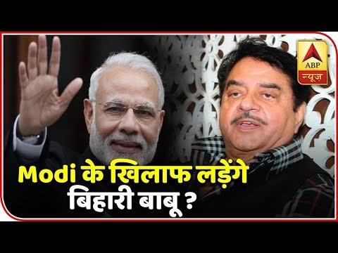 Kaun Jitega 2019: Shatrughan Sinha might Fight Against Modi From Varanasi | ABP News