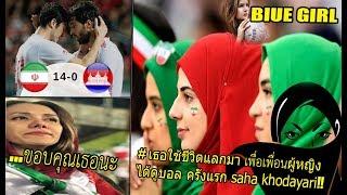 #14-0 ASIA ไม่ใช่แค่ความสะใจ ต่อ CAMBODIA แต่มันคือ ชัยชนะของผู้หญิง คน 1 สู่โลกอีกใบ ใน อิหร่าน !!