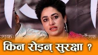 किन रोइन् Surakshya Panta ? Mazzako TV