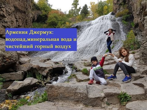Армения Джермук минеральная вода, горное озеро,водопад слёзы русалки.Ermերմուկ առողջարան.Jermuk