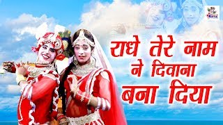 राधे तेरे नाम ने दीवाना बना दिया Radha Krishna Bhajan 2019 Hit Bhajan Bhajan Kirtan