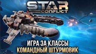 Star Conflict: Как играть КОМАНДНЫМ ШТУРМОВИКОМ?
