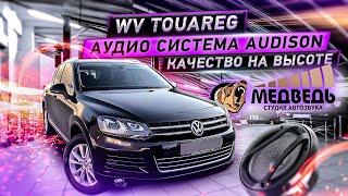 Аудиосистема в VolksWagen Touareg \ Уникальный звук из штатки