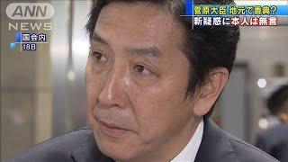 菅原大臣巡る新たな疑惑報道 問いかけに一切無言(19/10/24)