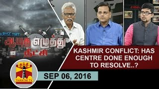 Aayutha Ezhuthu Neetchi 06-09-2016 Kashmir Conflict: Has Centre done enough to Resolve? – Thanthi TV Show