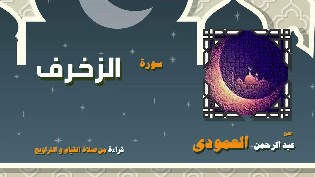 القران الكريم بصوت الشيخ عبد الرحمن العمودى قراءة من صلاة القيام والتراويح | سورة الزخرف