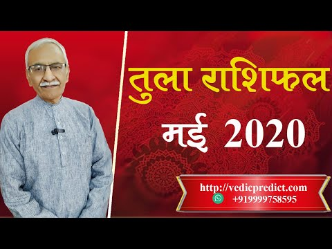 Tula Rashifa May 2020    तुला राशिफल मई  2020 । Libra Horosocpe May 2020