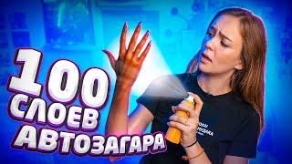 БОЛЬШЕ НИКАКИХ 100 СЛОЕВ! // 100 СЛОЕВ АВТОЗАГАРА