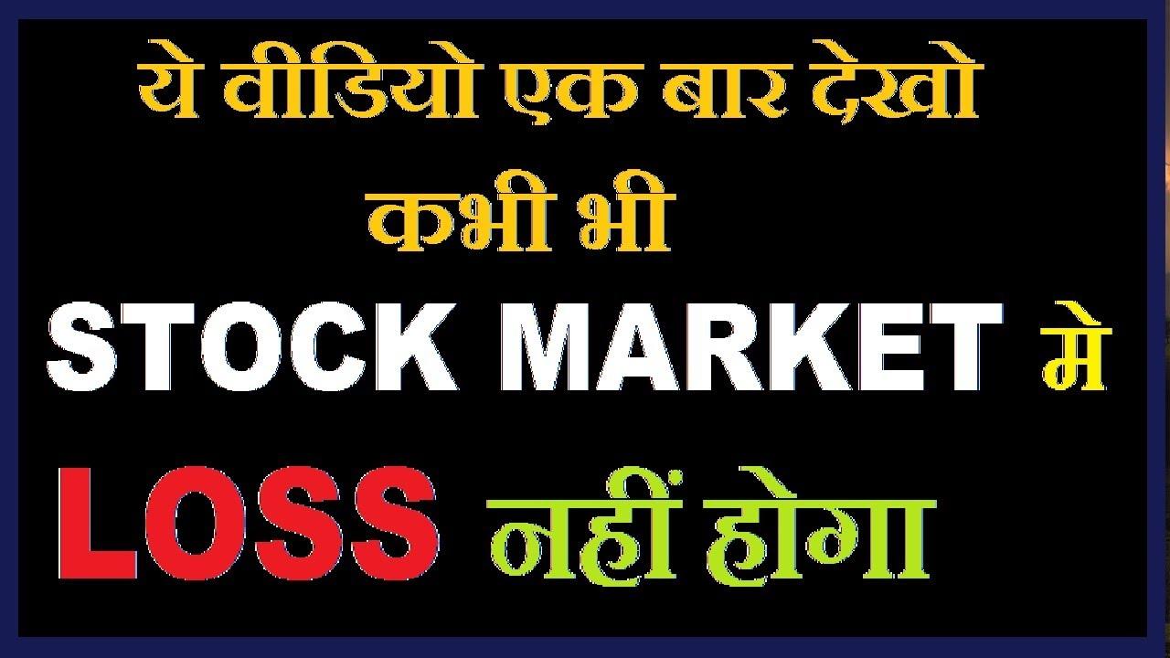 य Video द ख कभ भ Stock Market म Loss नह ह ग In ह न द By Smkc Youtube