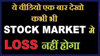 ये video देखो कभीभी Stock market मे LOSS नही होगा in हिन्दी by SMkC