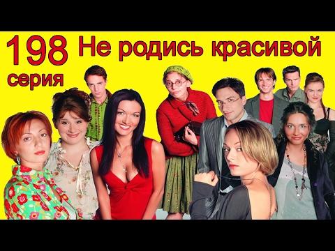 Не родись красивой 198 серия