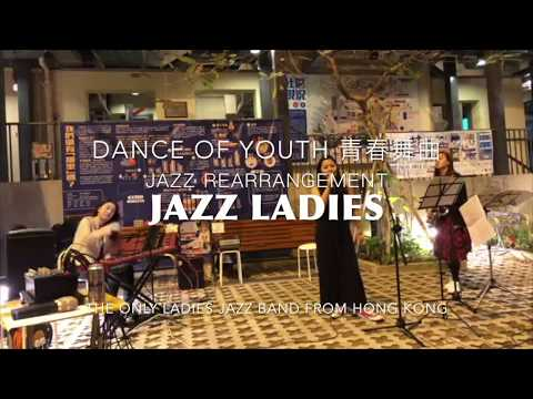 Youth Of Dance 青春舞曲 by Jazz Ladies Hong Kong (Jazz Rearrangement)