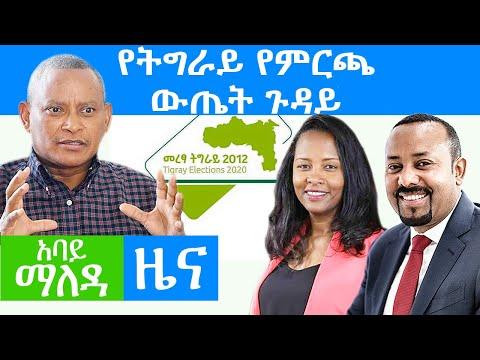 Abbay Maleda News September12,2020 አባይ ማለዳ ዜና Ethiopia news today Abbay Media News Abbay Media