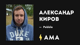 AMA с Александром Кировым (Product Designer at Pebble)