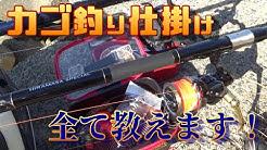 【仕掛け紹介】釣果アップ!?カゴ釣り仕掛けの説明!【上カゴ・底カゴ】