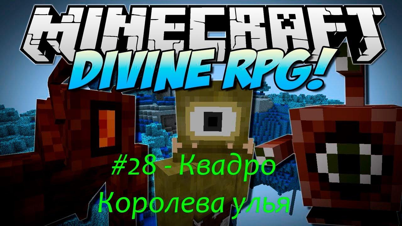 Сборка Модов Майнкрафт 1.7.10 (Divine RPG Modpack) (РПГ ...