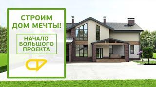 Строительство дома из газоблока в Краснодаре | Современный стиль | Кладка газоблока | Вязка арматуры