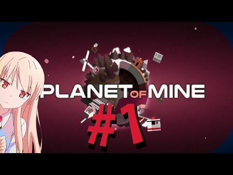 Новый взгляд - A Planet Of Mine!