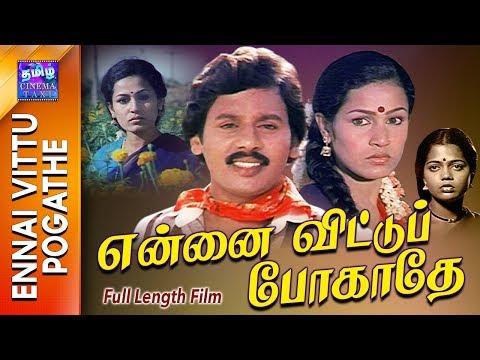 Ennai Vittu Pogathey | Full Movie | என்னை விட்டு போகாதே | Ramarajan | Sabitha Anand