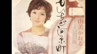 由美かおる /  もいちど河原町~ふるさとの初恋 由美かおる 動画 23