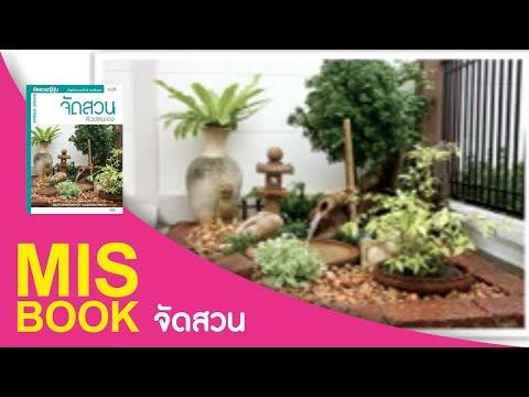 MISbook - Garden Design จัดสวน : สวนญี่ปุ่น