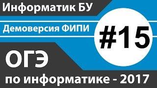 Решение задания №15. ОГЭ (ГИА) по информатике - 2017 (9 класс). Демоверсия ФИПИ.