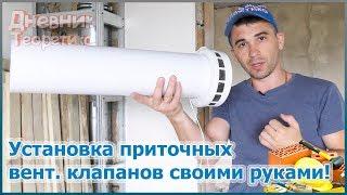 Установка приточных вентиляционных клапанов в частном доме своими руками [№59]