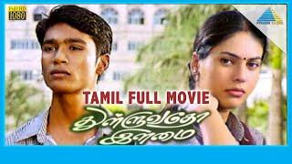 Thulluvadho Ilamai (2002) | Full Movie | Dhanush | Sherin Shringar | Ramesh Khanna | (Full HD)