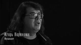 «Мой БДТ. Монологи». Игорь Корнелюк(, 2014-11-07T10:00:31.000Z)