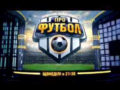 телеканал футбол 2 онлайн