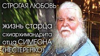 Строгая Любовь - фильм-жизнеописание старца схиархимандрита Симеона ( Нестеренко )