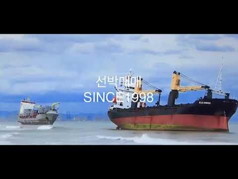 어선매매(원양어션) 선박매매 중고선박매매