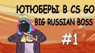Ютюберы in cs go ''BIG RUSSIAN BOSS'' 1 cartoon-Serie