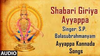Shabari Giriya Ayyappa (Full Song)    Pandala Kanda    Ayyappa Kannada Songs