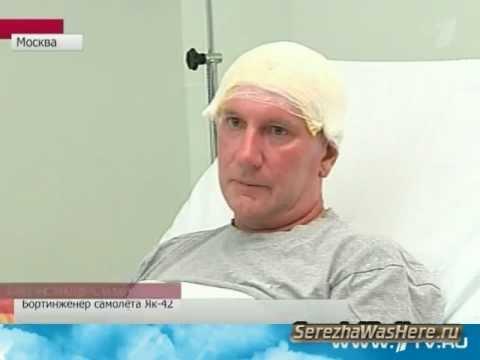 видео: Единственный свидетель крушения Як-42 рассказал...
