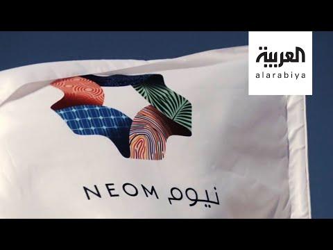 السعودية.. البدء بإجراءات صرف تعويضات عقارات مشروع نيوم  - 00:58-2020 / 5 / 23