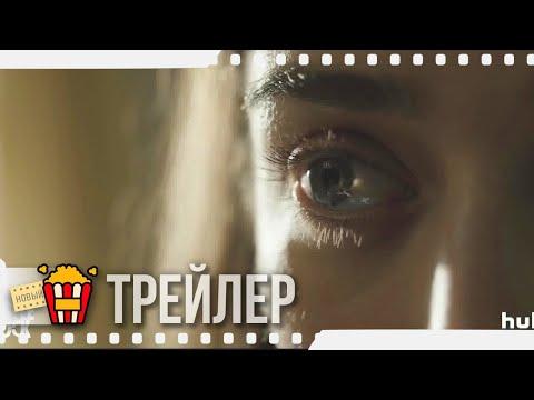 КАСЛ-РОК (Сезон 2) — Русский трейлер | 2018 | Новые трейлеры