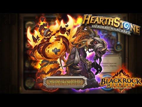 [ФИЛЬМ] Hearthstone: Heroes of Warcraft [Чёрная Гора]   1001 битва за ЧерноГорию!