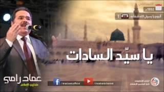يا رسول الله شفاعة - الجزء 1 - عماد رامي