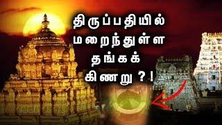 த ர ப பத ய ல மற த த வ க கப பட ட ள ள தங கக க ணற   the mysterious golden well of tirupati