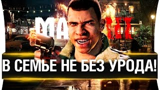 Mafia 3 - В семье не без урода