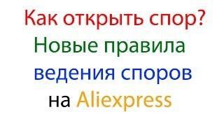 Как открыть спор на Aliexpress. Новые правила ведения споров!(, 2013-12-09T19:30:18.000Z)